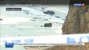 Новости на Россия 24 • Пожар в Лондоне: 41 человек до сих пор в списках пропавших без вести