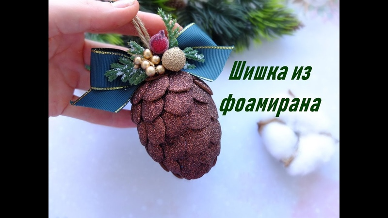 Шишка из фоамирана елочная игрушка мастер класс/Christmas Ornaments