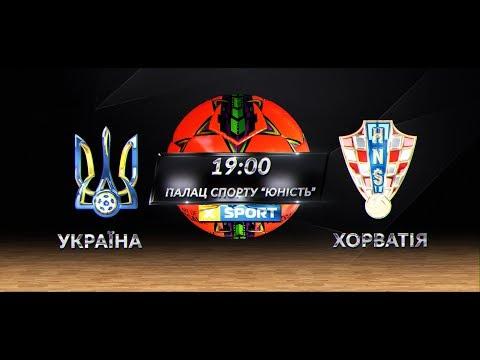 LIVE Match 1 | УКРАЇНА vs Хорватія | Товариська зустріч