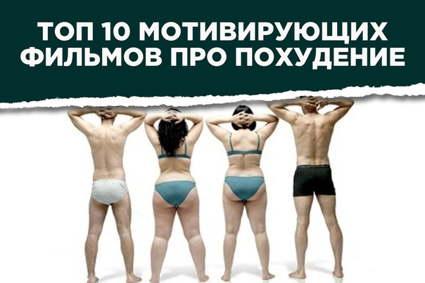Документальный фильм мотивирующий на похудение