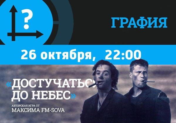 Афиша Тамбов АВТО-КВЕСТ «Достучаться до небес»