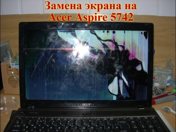 Замена матрицы экрана на ноутбуке ASER Aspire 5742G