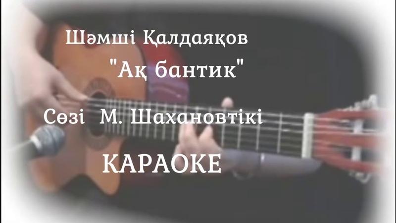 Шәмші Қалдаяқов Ақ бантик Караоке Бірге ән салайық