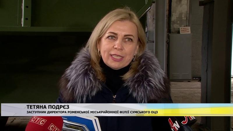 100 робочих місць створили у Ромнах у філії «Завода Кобзаренка»