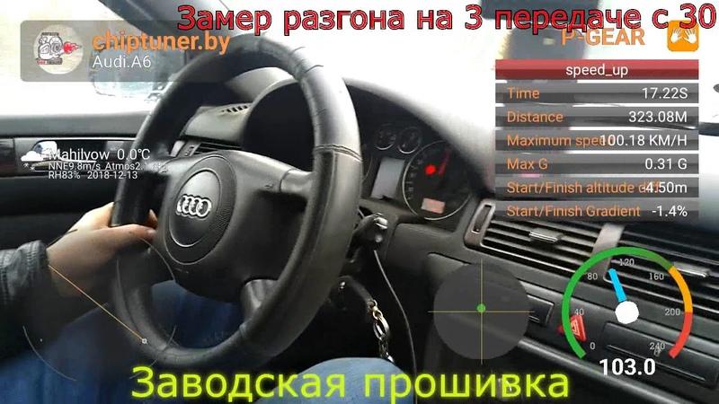 Разгон Audi A6 C5 2 5TDI 150hp MT 1999 г в