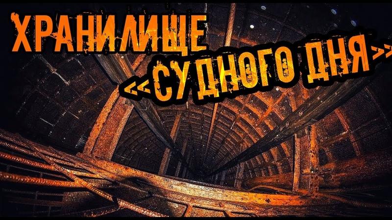 Хранилище Судного Дня ГосРезерва или РосРезерв хранилище для зерна Былая мощь СССР Den Stalk 59 Канал Den Stalk