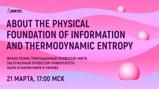 Frank B. Rosmej: «About the physical foundation of information and thermodynamic entropy»