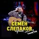 Unknown artist - Семён Слепаков - Ред Хот Чили Пеперс