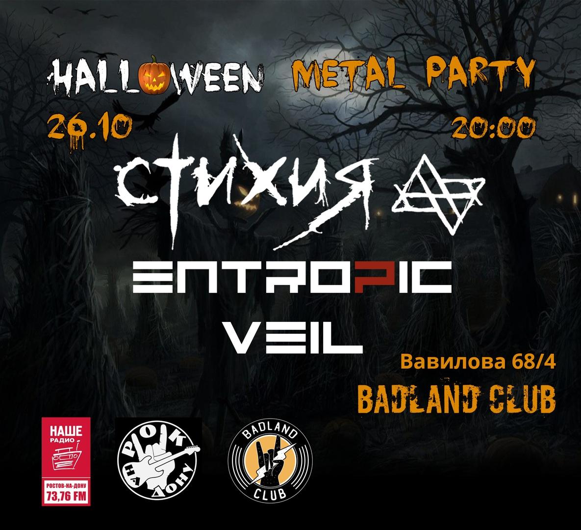 Афиша Ростов-на-Дону HALLOWEEN METAL PARTY