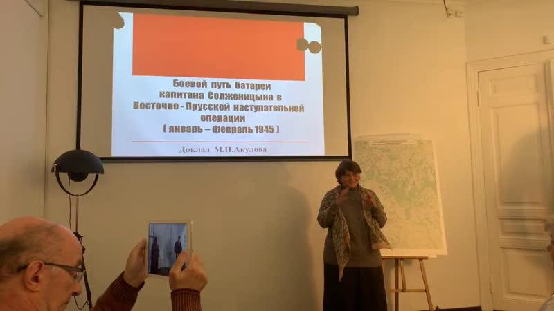 М Акулов о боевом пути батареи капитана Солженицына в Восточно Прусской наступательной операции