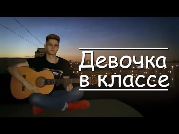 Джизус - Девочка в классе (cover by Vikas Arora кавер Викас Арора) кавер на гитаре