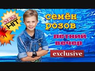 Семён Розов - Летний вечер  Россия | 2018