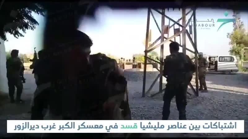 الخابور ديرالزور شجار بين عناصر أكراد وعرب في مليشيا قسد بمعسكر الكبر غربي ديرالزور بعد