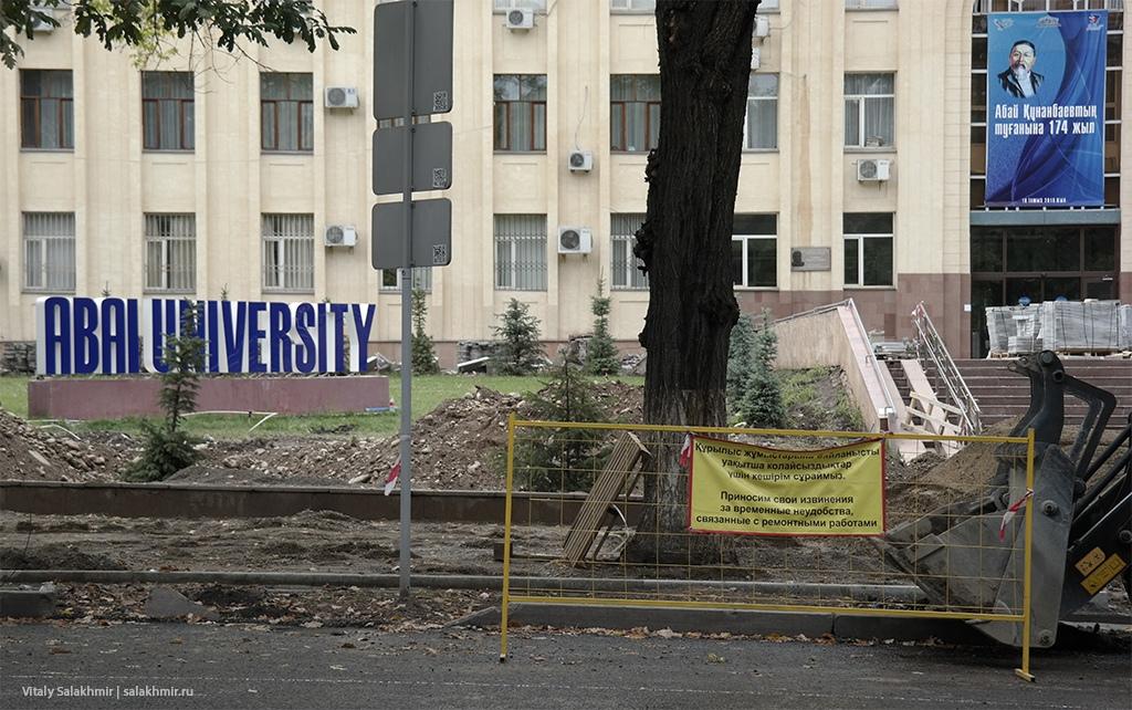Университет Абая, Алматы, Достык 2019