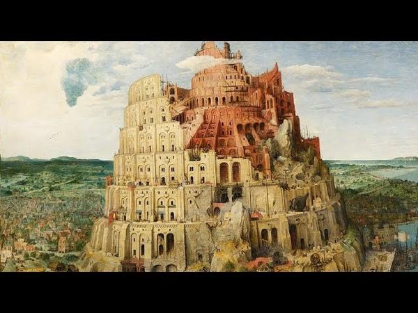 ИсторияLike. Картина с историей. «Вавилонская башня» Питера Брейгеля
