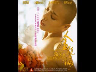 新版金瓶  / the forbidden legend. sex & chopsticks (2008)