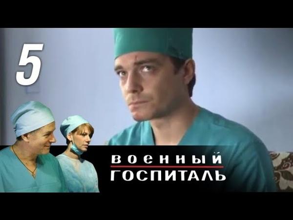 Военный госпиталь 5 серия 2012 Драма @ Русские сериалы