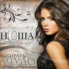 Обложка Выбирать чудо - Nyusha