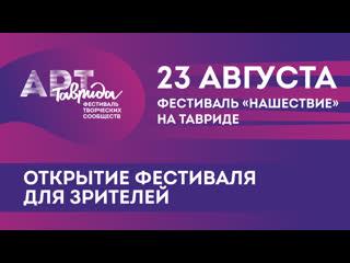 Открытие фестиваля ТавридаАРТ для зрителей