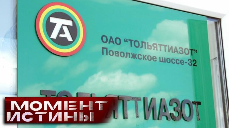«Национализация невозможна»: Почему государство до сих пор не может найти владельцев «Тольяттиазот»?