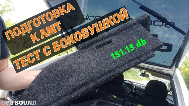 Тест с БОКОВУШКОЙ подготовка к AMT Уфа