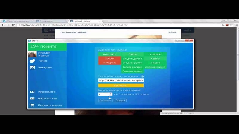 Раскрутка групп, лайков, подписчиков вконтакте с помощью VTO PE