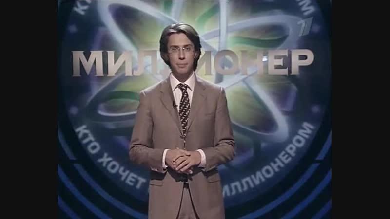 Кто хочет стать миллионером (Первый канал,14.10.2006)