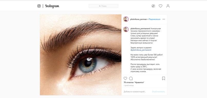 Кейс. Продвижение мастера перманентного макияжа в Instagram, изображение №5