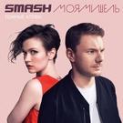 Обложка Тёмные аллеи - Smash & Моя Мишель
