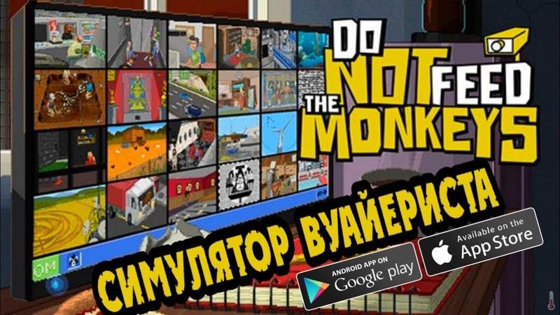 НЕ КОРМИТЕ ОБЕЗЬЯН! Do Not Feed The Monkeys [ПЕРВЫЙ ВЗГЛЯД] Android - IOS