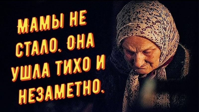 Мамы не стало Она ушла тихо и незаметно Даже никто из домашних не услышал ее последнего вздоха