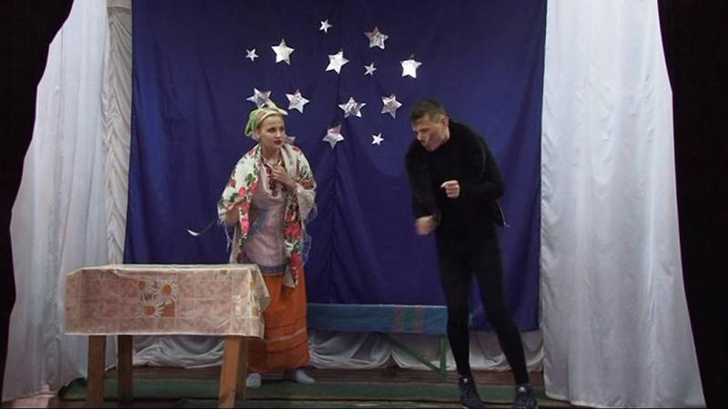Авило Успенский СДК, постановка по мотивам произведения Н.В. Гоголя Вечера на хуторе близ Диканьки
