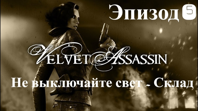 Velvet Assassin. Эпизод 5. Не выключайте свет - Склад