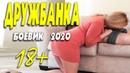 ПРИПОЛЗЛА НА КОЛЕНЯХ К ЛЫСОМУ!! ДРУЖБАНКА @@ Русские боевики 2020 новинки HD 1080P