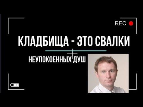 Кладбища это свалки неупокоенных душ Игорь Полуйчик