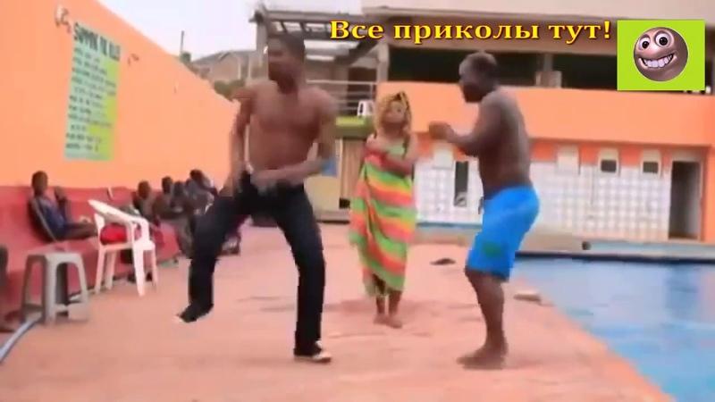 Прикольный танец негров