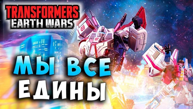 КИБЕРТРОН МЫ ВСЕ ЕДИНЫ Трансформеры Войны на Земле Transformers Earth Wars 177