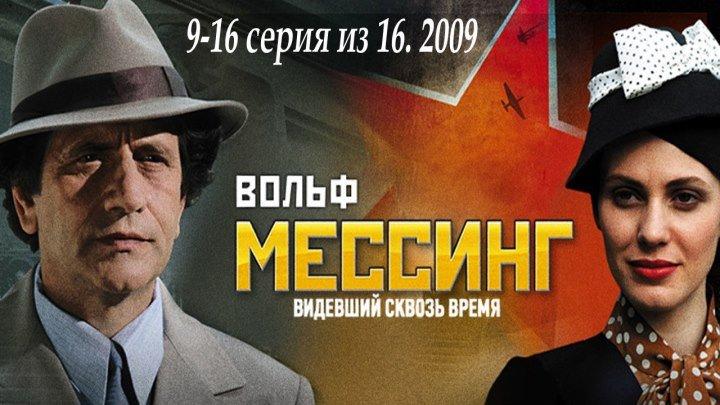 Вольф Мессинг: Видевший сквозь время (9-16 серия из 16. 2009) Драма, Исторический