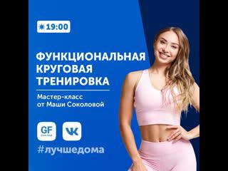 Мастер-класс с Машей Соколовой / Функциональная круговая тренировка