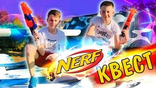 NERF квест вместе Twins Wins | Cупер челлендж и нерф битва