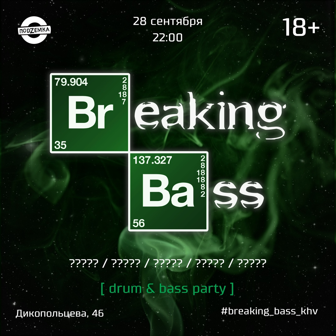 Афиша Хабаровск Breaking Bass 3