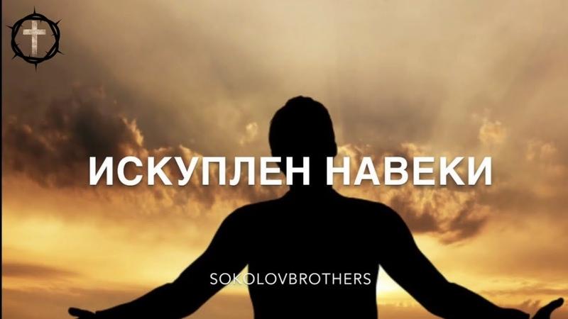 Искуплен навеки братья Соколовы фонограмма в описании Христианская Песня