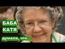 Баба Катя ПРОДАЛА свою квартиру и деньги ОТДАЛА дочери – она думала, что жить они будут все вместе