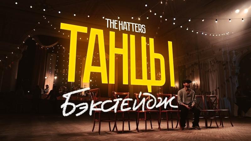 КАК СНИМАЛИ КЛИП ТАНЦЫ - THE HATTERS