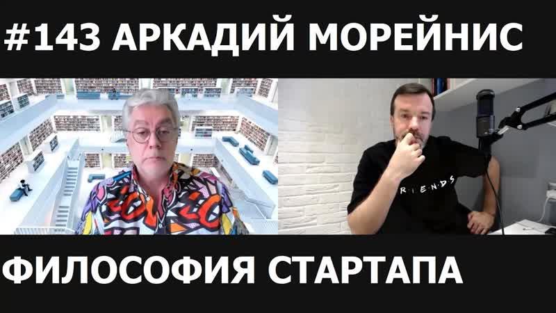 Аркадий Морейнис: ФИЛОСОФИЯ СТАРТАПА
