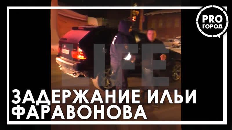 Задержан Илья Фарафонов водитель BMW X5