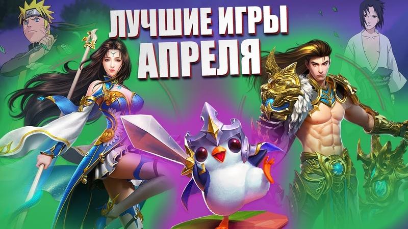 Топ 13 Лучших новых игр на Android и iOS Апреля 2020 Offline Online