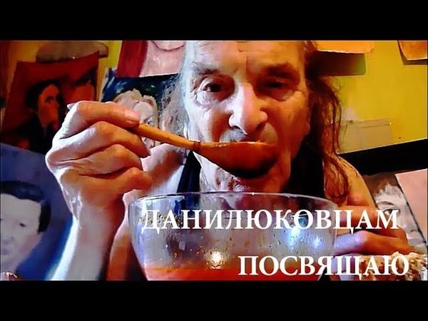ДАНИЛЮКОВЦАМ ПОСВЯЩАЕТ Аркадий Давидович