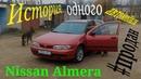 История одного Ниссана. Nissan Almera N15.