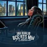 Jah Khalib - Давай улетим далеко